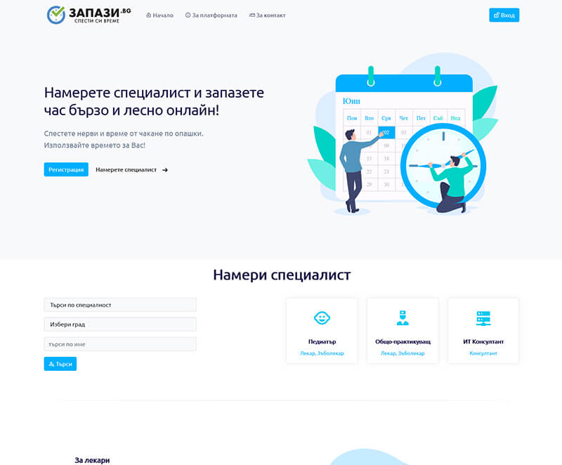 zapazi.bg - online booking platform || Vasilev.link - IT Consulting Services