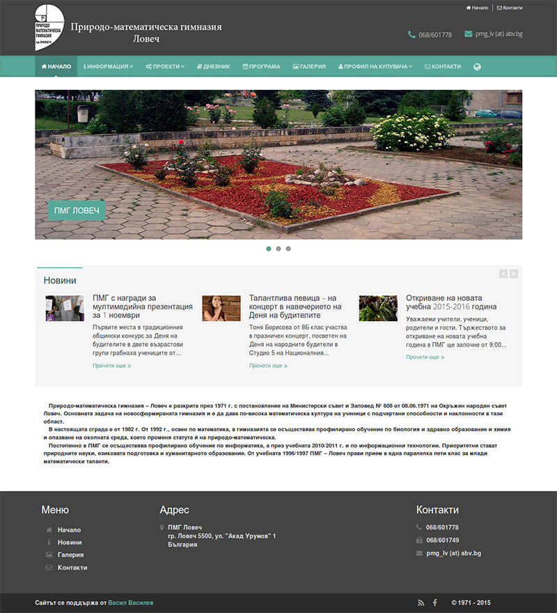 website of mathematical High School Lovech || Vasilev.link - IT Consulting Services